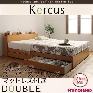 収納ベッド ダブル【Kercus】【マルチラススーパースプリングマットレス付き】 ナチュラル 棚・コンセント付き収納ベッド【Kercus】ケークスの詳細を見る
