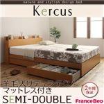 収納ベッド セミダブル【Kercus】【羊毛入りデュラテクノマットレス付き】 ナチュラル 棚・コンセント付き収納ベッド【Kercus】ケークス