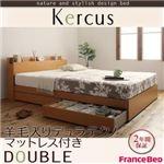 収納ベッド ダブル【Kercus】【羊毛入りデュラテクノマットレス付き】 ナチュラル 棚・コンセント付き収納ベッド【Kercus】ケークス