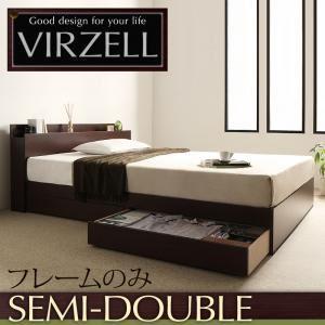 収納ベッド セミダブル【virzell】【フレームのみ】 ダークブラウン 棚・コンセント付き収納ベッド【virzell】ヴィーゼルの詳細を見る