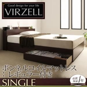 収納ベッド シングル【virzell】【ボンネルコイルマットレス:レギュラー付き】 フレームカラー:ダークブラウン マットレスカラー:アイボリー 棚・コンセント付き収納ベッド【virzell】ヴィーゼル - 拡大画像