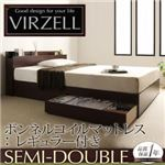 収納ベッド セミダブル【virzell】【ボンネルコイルマットレス(レギュラー)付き】 フレームカラー:ダークブラウン マットレスカラー:ブラック 棚・コンセント付き収納ベッド【virzell】ヴィーゼル