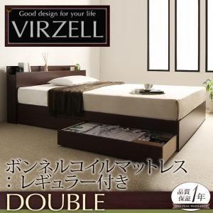 収納ベッド ダブル【virzell】【ボンネルコイルマットレス:レギュラー付き】 フレームカラー:ダークブラウン マットレスカラー:ブラック 棚・コンセント付き収納ベッド【virzell】ヴィーゼルの詳細を見る