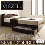 収納ベッド セミダブル【virzell】【ボンネルコイルマットレス:ハード付き】 ダークブラウン 棚・コンセント付き収納ベッド【virzell】ヴィーゼル