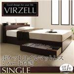 収納ベッド シングル【virzell】【ポケットコイルマットレス:ハード付き】 ダークブラウン 棚・コンセント付き収納ベッド【virzell】ヴィーゼル