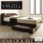 収納ベッド セミダブル【virzell】【国産ポケットコイルマットレス付き】 ダークブラウン 棚・コンセント付き収納ベッド【virzell】ヴィーゼル