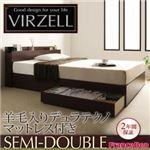 収納ベッド セミダブル【virzell】【羊毛入りデュラテクノマットレス付き】 ダークブラウン 棚・コンセント付き収納ベッド【virzell】ヴィーゼル