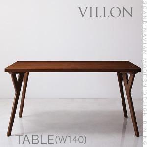 【単品】ダイニングテーブル【VILLON】ブラウン 北欧モダンデザインダイニング【VILLON】ヴィヨン/テーブル(W140) - 拡大画像
