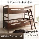 2段ベッド 【フレームのみ】 ブラウン 高級素材ウォールナット・シンプルモダンデザイン2段ベッド 【Infano】インファーノ