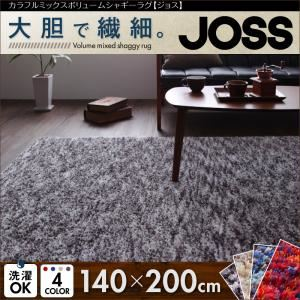カラフルミックスボリュームシャギーラグ【JOSS】ジョス 140×200cm (色:レッド)  - 拡大画像