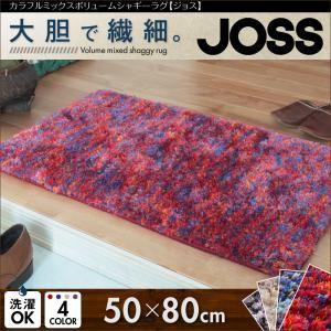 カラフルミックスボリュームシャギーラグ【JOSS】ジョス 50×80cm (色:レッド)  - 拡大画像