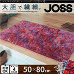カラフルミックスボリュームシャギーラグ【JOSS】ジョス 50×80cm (色:レッド)
