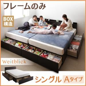 収納ベッド シングル【Weitblick】【フレームのみ】 ダークブラウン Aタイプ 連結ファミリー収納ベッド 【Weitblick】ヴァイトブリック - 拡大画像