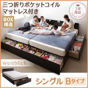 収納ベッド シングル【Weitblick】【三つ折りポケットコイルマットレス付き】 ホワイト Bタイプ 連結ファミリー収納ベッド 【Weitblick】ヴァイトブリック - 拡大画像