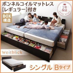 収納ベッド シングル【Weitblick】【ボンネルコイルマットレス:レギュラー付き】 ホワイト Bタイプ 連結ファミリー収納ベッド 【Weitblick】ヴァイトブリックの詳細を見る