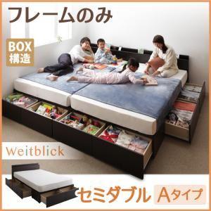 収納ベッド セミダブル【Weitblick】【フレームのみ】 ダークブラウン Aタイプ 連結ファミリー収納ベッド 【Weitblick】ヴァイトブリックの詳細を見る