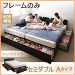 収納ベッド セミダブル【Weitblick】【フレームのみ】 ホワイト Aタイプ 連結ファミリー収納ベッド 【Weitblick】ヴァイトブリック