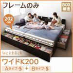 収納ベッド ワイドK200【Weitblick】【フレームのみ】 ホワイト Aタイプ:S+Bタイプ:S 連結ファミリー収納ベッド 【Weitblick】ヴァイトブリック