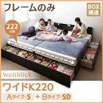 収納ベッド ワイドK220【Weitblick】【フレームのみ】 ダークブラウン Aタイプ:S+Bタイプ:SD 連結ファミリー収納ベッド 【Weitblick】ヴァイトブリック