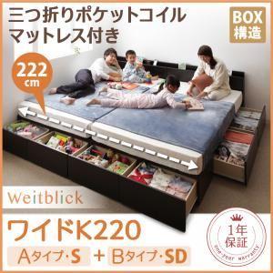 収納ベッド ワイドK220【Weitblick】【三つ折りポケットコイルマットレス付き】 ホワイト Aタイプ:S+Bタイプ:SD 連結ファミリー収納ベッド 【Weitblick】ヴァイトブリック - 拡大画像