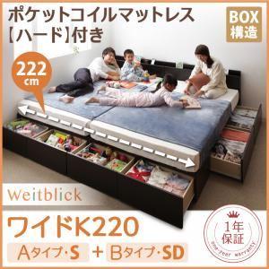 収納ベッド ワイドK220【Weitblick】【ポケットコイルマットレス:ハード付き】 ホワイト Aタイプ:S+Bタイプ:SD 連結ファミリー収納ベッド 【Weitblick】ヴァイトブリック