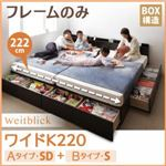 収納ベッド ワイドK220【Weitblick】【フレームのみ】 ダークブラウン Aタイプ:SD+Bタイプ:S 連結ファミリー収納ベッド 【Weitblick】ヴァイトブリック