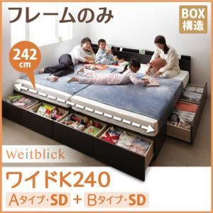 収納ベッド ワイドK240【Weitblick】【フレームのみ】 ダークブラウン Aタイプ:SD+Bタイプ:SD 連結ファミリー収納ベッド 【Weitblick】ヴァイトブリックの詳細を見る