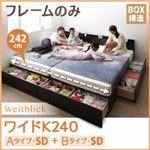 収納ベッド ワイドK240【Weitblick】【フレームのみ】 ダークブラウン Aタイプ:SD+Bタイプ:SD 連結ファミリー収納ベッド 【Weitblick】ヴァイトブリック