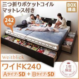 収納ベッド ワイドK240【Weitblick】【三つ折りポケットコイルマットレス付き】 ホワイト Aタイプ:SD+Bタイプ:SD 連結ファミリー収納ベッド 【Weitblick】ヴァイトブリック - 拡大画像