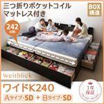 収納ベッド ワイドK240【Weitblick】【三つ折りポケットコイルマットレス付き】 ホワイト Aタイプ:SD+Bタイプ:SD 連結ファミリー収納ベッド 【Weitblick】ヴァイトブリック