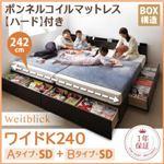 収納ベッド ワイドK240【Weitblick】【ボンネルコイルマットレス:ハード付き】 ホワイト Aタイプ:SD+Bタイプ:SD 連結ファミリー収納ベッド 【Weitblick】ヴァイトブリック