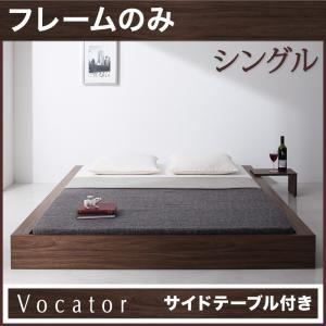 ベッド シングル【Vocator】【フレームのみ】 ブラック スタイリッシュ・フロア・ヘッドレスベッド 【Vocator】ウォカトールの詳細を見る