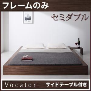 ベッド セミダブル【Vocator】【フレームのみ】 ウォルナットブラウン スタイリッシュ・フロア・ヘッドレスベッド 【Vocator】ウォカトールの詳細を見る