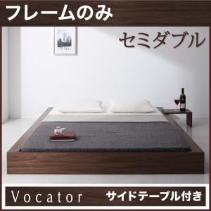 ベッド セミダブル【Vocator】【フレームのみ】 ブラック スタイリッシュ・フロア・ヘッドレスベッド 【Vocator】ウォカトールの詳細を見る