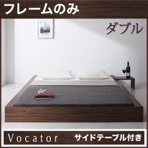 ベッド ダブル【Vocator】【フレームのみ】 ウォルナットブラウン スタイリッシュ・フロア・ヘッドレスベッド 【Vocator】ウォカトールの詳細を見る