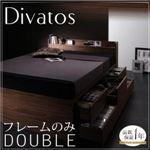 チェストベッド ダブル【Divatos】【フレームのみ】 ウォルナットブラウン 棚・コンセント付きチェストベッド 【Divatos】ディバート