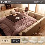 フロアコーナーソファ【COLT】コルト(ハイタイプ) _低反発ウレタン仕様 (カラー:ブラック)