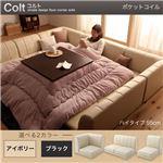 フロアコーナーソファ【COLT】コルト(ハイタイプ) _ポケットコイル仕様 (カラー:ブラック)