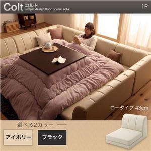 フロアコーナーソファ【COLT】コルト(ロータイプ) _1P (カラー:ブラック)  - 拡大画像