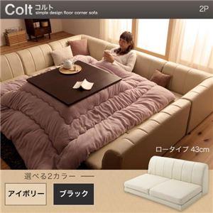フロアコーナーソファ【COLT】コルト(ロータイプ) _2P (カラー:ブラック)  - 拡大画像