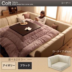 フロアコーナーソファ【COLT】コルト(ロータイプ) _コーナー (カラー:ブラック)  - 拡大画像