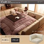 フロアコーナーソファ【COLT】コルト(ロータイプ) _コーナー (カラー:ブラック)