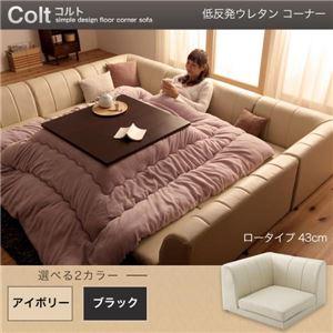フロアコーナーソファ【COLT】コルト(ロータイプ) _低反発仕様_コーナー (カラー:ブラック)  - 拡大画像