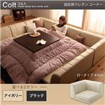 フロアコーナーソファ【COLT】コルト(ロータイプ) _低反発仕様_コーナー (カラー:ブラック)
