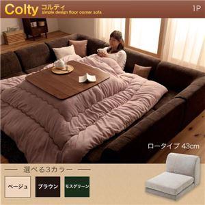 カバーリングフロアコーナーソファ【COLTY】コルティ(ロータイプ)_1P (カラー:モスグリーン)  - 拡大画像