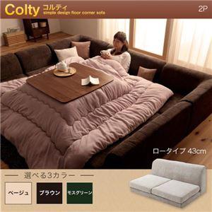 カバーリングフロアコーナーソファ【COLTY】コルティ(ロータイプ)_2P (カラー:ブラウン)  - 拡大画像