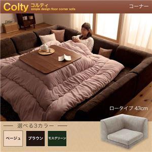 カバーリングフロアコーナーソファ【COLTY】コルティ(ロータイプ)_コーナー (カラー:ブラウン)  - 拡大画像