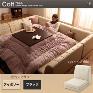 フロアコーナーソファ【COLT】コルト(ハイタイプ) _1P (カラー:ブラック)  - 拡大画像