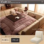 フロアコーナーソファ【COLT】コルト(ハイタイプ) _1P (カラー:ブラック)
