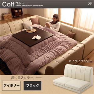 フロアコーナーソファ【COLT】コルト(ハイタイプ) _2P (カラー:ブラック)  - 拡大画像